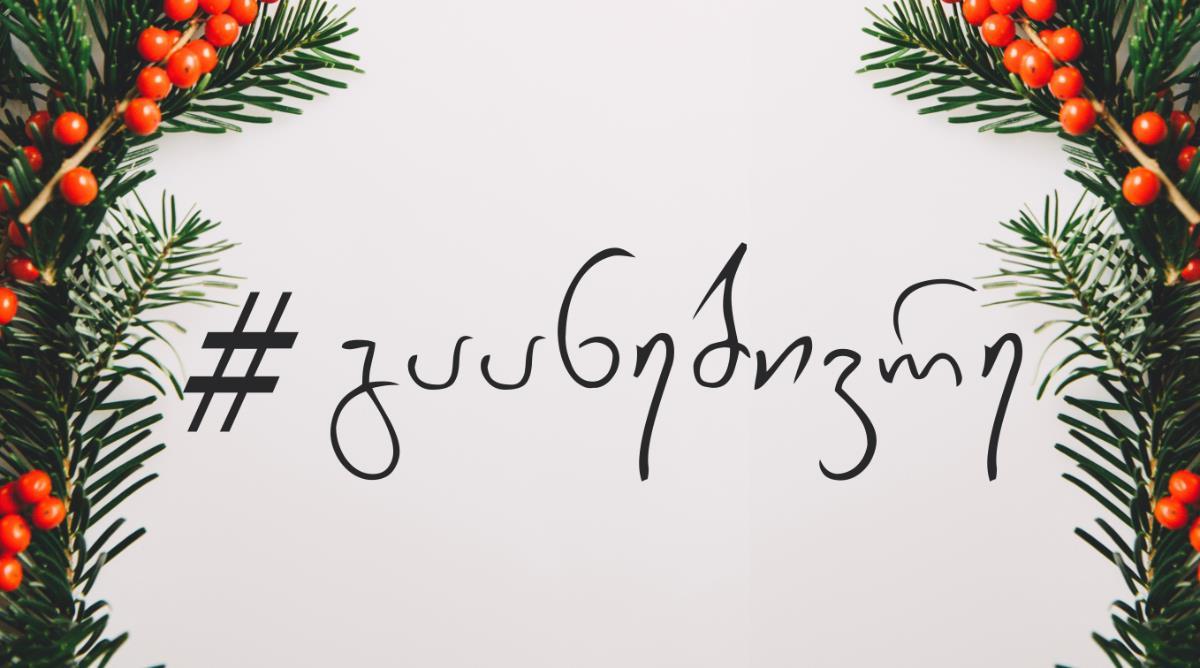 #SpoilYourself - Concierge Tbilisi's New Year Campaign